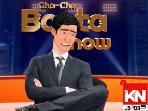 Cha-Cha Boota Show 13 February 2020 | Kohenoor News Pakistan