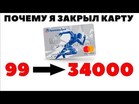 Почему я закрыл карту ПСБ? Как экономить на комиссиях по банковским картам?