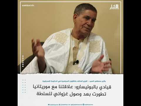 قيادي بالبوليسارو علاقتنا مع موريتانيا تطورت بعد وصول غزواني للسلطة