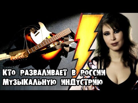 Кто разваливает музыкальную индустрию в России видео