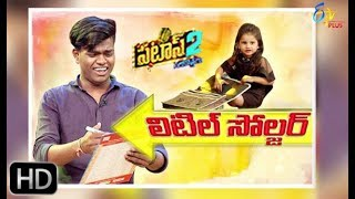 Patas 2 |  Bindas Bhaskar & Rithwika Sri Performance | 12th March 2019  | ETV Plus