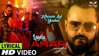 #LYRICAL | लागेलु जहर | #Khesari Lal New Song | #Shilpi Raj | Lagelu Jahar | Bhojpuri Hit Song 2021