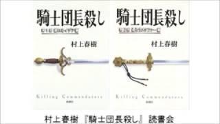 村上春樹『騎士団長殺し』読書会(2017322)