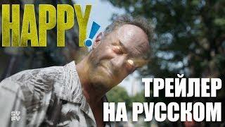 HAPPY (season 2) Trailer   ХЭППИ (Сезон 2) Трейлер на русском