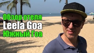 Leela Goa 5*, Южный Гоа, Кавелоссим