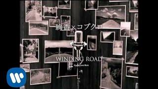 コブクロ-WINDINGROAD絢香×コブクロ