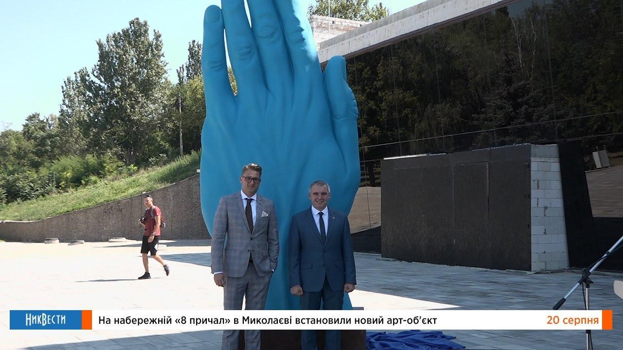 На набережной «8 причал» в Николаеве установили новый арт-объект