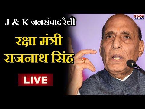 जम्मू-कश्मीर जनसंवाद रैली से रक्षा मंत्री Rajnath Singh का संबोधन  || LIVE ||