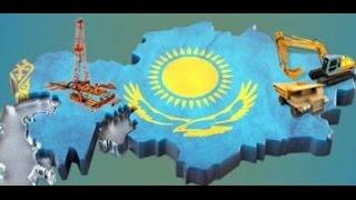 Привлечение инвестиц в Казахстан