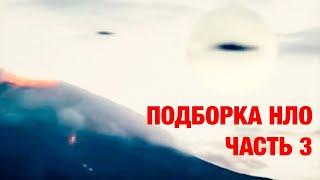 5 НЛО СНЯТЫХ НА КАМЕРУ ЧАСТЬ 3 / ПОДБОРКА 2016 /  Новости 2016 Пришельцы НЛО на ЛУНЕ Инопланетяне