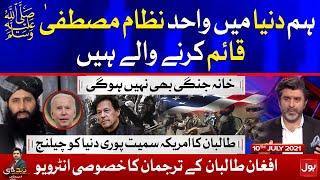 Spokesperson Dr. M. Naeem Interview | Urdu Version | Tabdeeli with Ameer Abbas | 10 July 2021