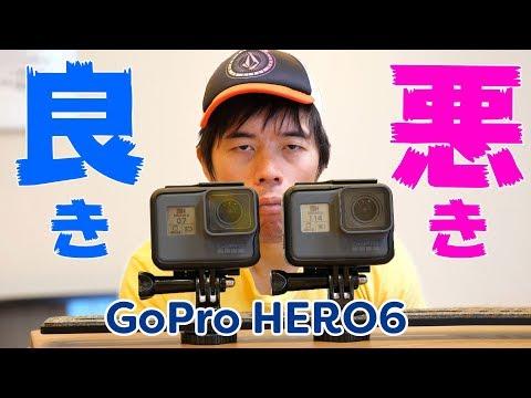 GoPro HERO6の良かった所・悪かった所!