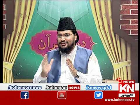 Darse Quran 09 May 2020 | Kohenoor News Pakistan
