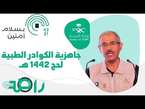 متحدث وزارة الصحة| سيتم تواجد قادة صحيين تم تدريبهم لمرافقة ضيوف الرحمن