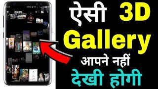 Awesome And Amazing 3D Gallery Android | Mobile gallery style | Best 3D Gallery