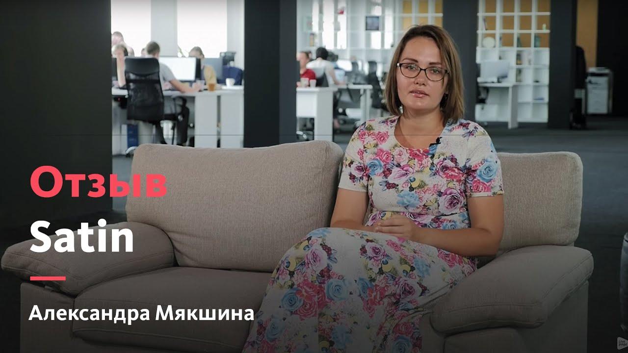 Видеоотзыв: satin.com.ua — Александра Мякшина