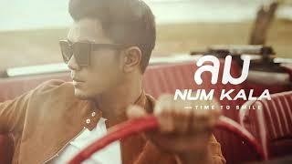ลม - NUM KALA「Official Audio」