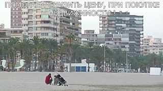 Испания, РЕПОРТАЖ о пляже г  САН ХУАН ДЕ АЛИКАНТЕ, Недвижимость в San Juan, 663 945 750