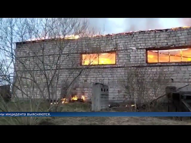 Пожар в Маркова