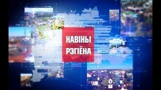Новости Могилевской области 18.06.2018 выпуск 15:30 [БЕЛАРУСЬ 4| Могилев]