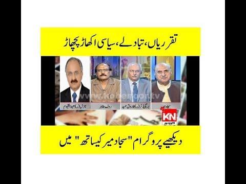 Sajjad Mir K Sath 20 June 2018| Kohenoor News Pakistan