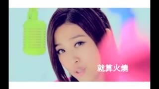 卓文萱 Genie Chuo【不要不要 】台視、三立華劇「小資女孩向前衝」片頭曲 Official Music Video