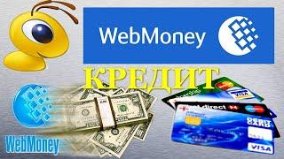 Как получить кредит в долларах на WebMoney? | Полный обзор. WMZ кредит - https://bit.ly/39vvGsA Карта ХАЛВА - https://bit.ly/3hDByAp Дебетовая карта Райффайзенбанка - https://bit.ly/2PCP3Vz Карта ЯНДЕКС деньги -