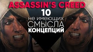 [ТОП] 10 концепций Assassin