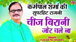 कर्मपाल शर्मा की सुपरहिट रागनी   चीज़ बीयनी जोर चले ना   Haryanvi Ragni   Maina Audio