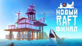ПРИПЛЫЛИ! ФИНАЛ ►  Raft 2018 #5 Прохождение