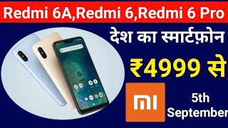 mi6a launch date in india - मुफ्त ऑनलाइन वीडियो