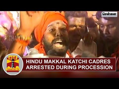 Hindu-Makkal-Katchi-Cadres-arrested-during-Ganesh-Idol-Procession-Thanthi-TV