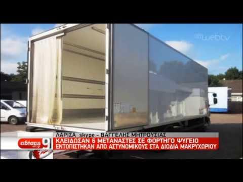 Kλείδωσαν έξι μετανάστες σε φορτηγό-ψυγείο   27/12/2019   ΕΡΤ