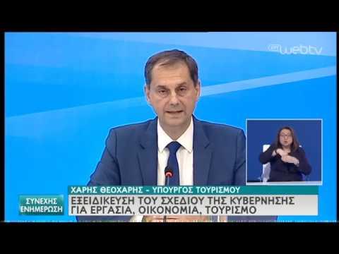 Θεοχάρης | Το σχέδιο της κυβέρνησης για τον τουρισμό | 20/05/2020 | ΕΡΤ
