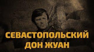 Легенды советского сыска. Севастопольский Дон Жуан