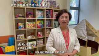 嶺南LIFE幼兒教育課程-實習分享