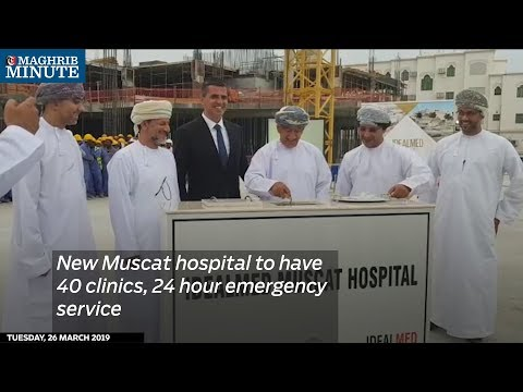 New Muscat hospital to have 40 clinics, 24-hour emergency service