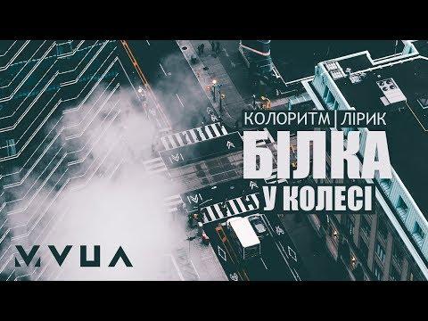 Колоритм – Білка У Колесі (feat. Лірик)