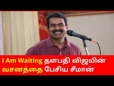 I am Waiting - தளபதி விஜயின் வசனத்தை பேசிய சீமான்  | seeman emotional speech on Vijay