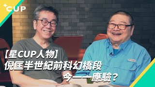 【星 CUP 人物】倪匡半世紀前科幻橋段 今一一應驗?