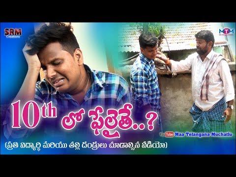 10th lo Fail ayithe //14//Telugu Short film// Maa Telangana Muchatlu