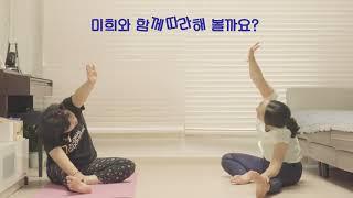 집에서 근력 운동과 스트레칭하는 법(같이 해요 시리즈 4편)내용