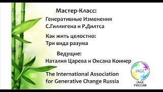 Генеративные изменения: Как жить целостно | Наталия Царева и Оксана Коннер | IAGC Россия