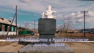 #новоселенгинск декабристы 2 (Novoselenginsk Decembrists 2)