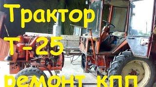 Трактор Т25 - ремонт КПП/ T25 Tractor - repair gearbox