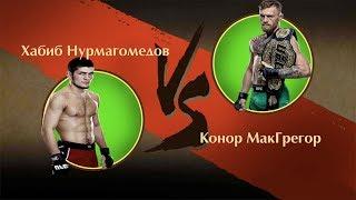 Shadow Fight 2 - Конор МакГрегор vs Хабиба Нурмагомедова!
