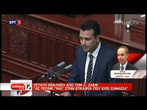 Στην τελική ευθεία η κοινοβουλευτική διαδικασία για τις συνταγματικές αλλαγές στην ΠΓΔΜ | ΕΡΤ
