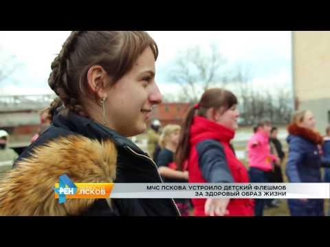 Новости Псков 02.03.2017 # Флешмоб от МЧС