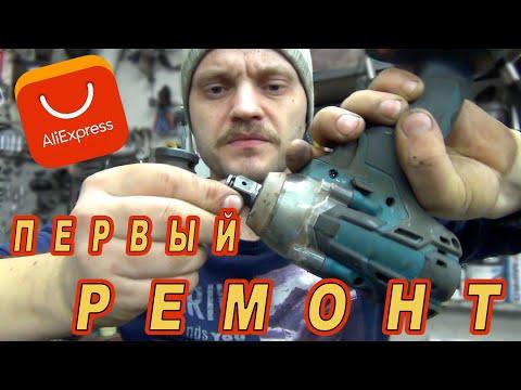 Первый ремонт ГАЙКОВЁРТА с Aliexpress