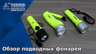 Обзор подводных фонарей
